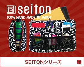 SEITONシリーズ
