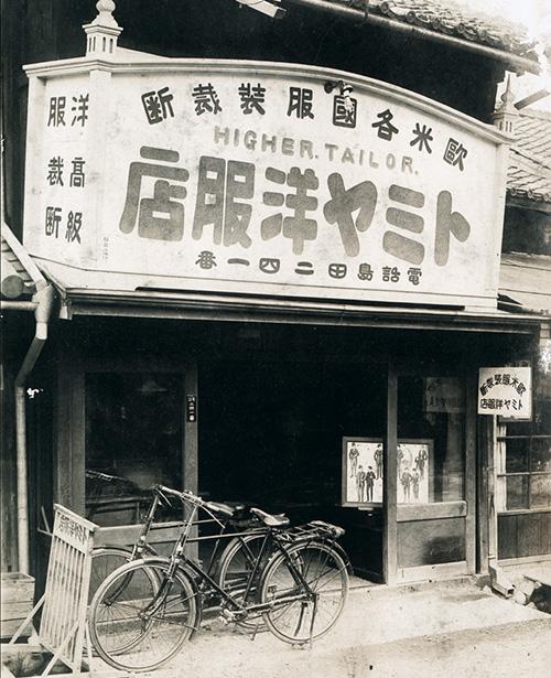 創業時の登美屋の外観写真