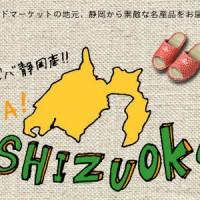 viva-shizuoka