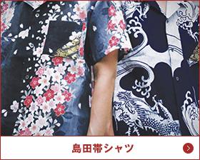 島田帯シャツ